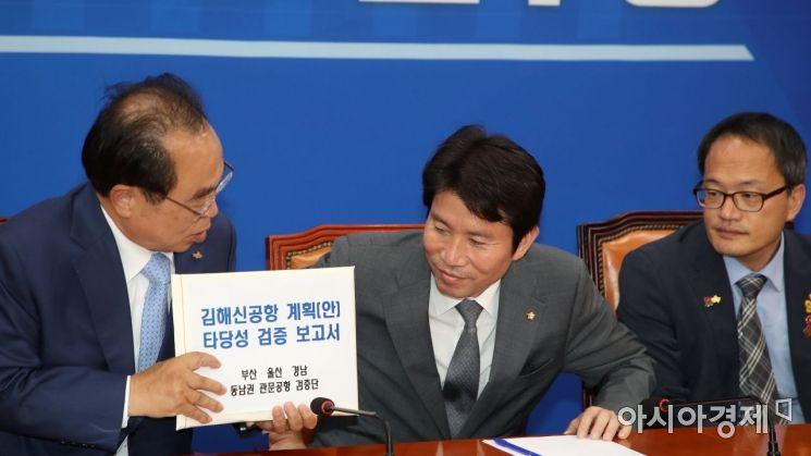 [포토] 김해신공항 타당성 검증 보고서 전달