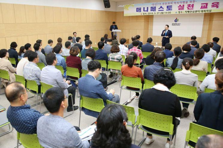광주 동구, 주민 약속이행 '매니페스토 실천교육' 개최