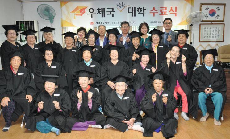 서광주우체국 '이동우체국 작은대학' 졸업식