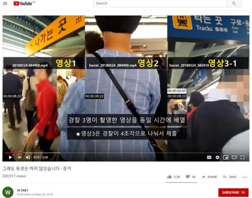 지하철에서 여성을 성추행한 혐의로 실형을 선고받은 피고인의 형이라고 주장하는 한 누리꾼이 유튜브에 올린 철도사법경찰대의 채증 영상사진=유튜브 캡처/연합뉴스
