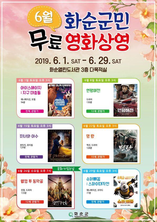 화순열린도서관, 군민 무료영화 상영