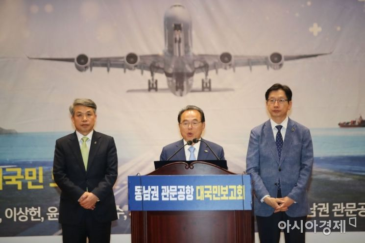 [포토] 부·울·경 동남권 관문공항 검증결과 대국민 보고회