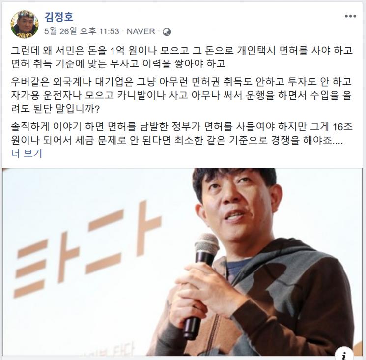 """네이버·다음 창업주의 '택시 설전'…""""타다, 날로 먹으려하지 말라"""""""
