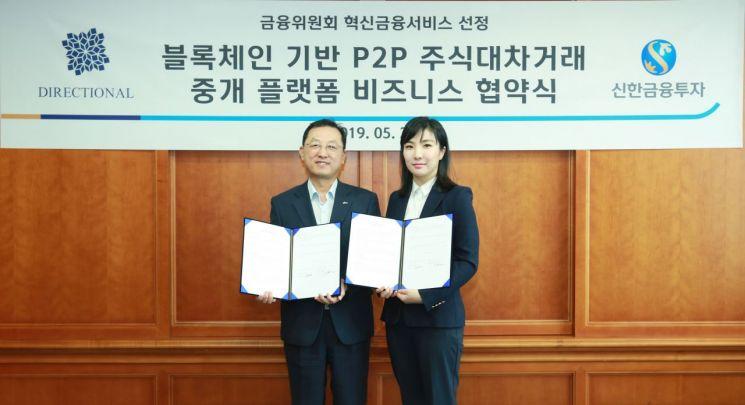 김병철 신한금융투자  대표이사(좌)와 정지원 디렉셔널 대표이사가 업무 협약식을 맺고 기념 촬영을 하고 있다.