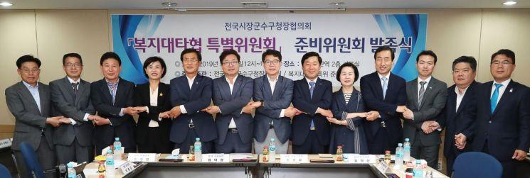 전국시군구청장협의회 산하 복지대타협특별위원회 준비委 발족