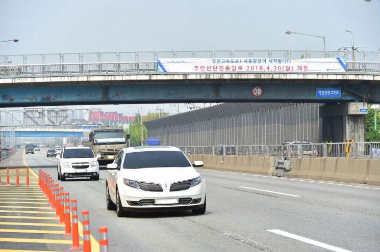 경인고속도로 주안산단 진출입로 [사진=인천시]