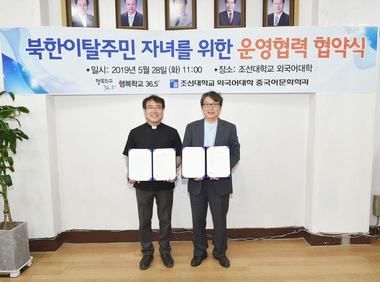 조선대-행복학교36.5, 북한이탈주민 자녀 프로그램 협약