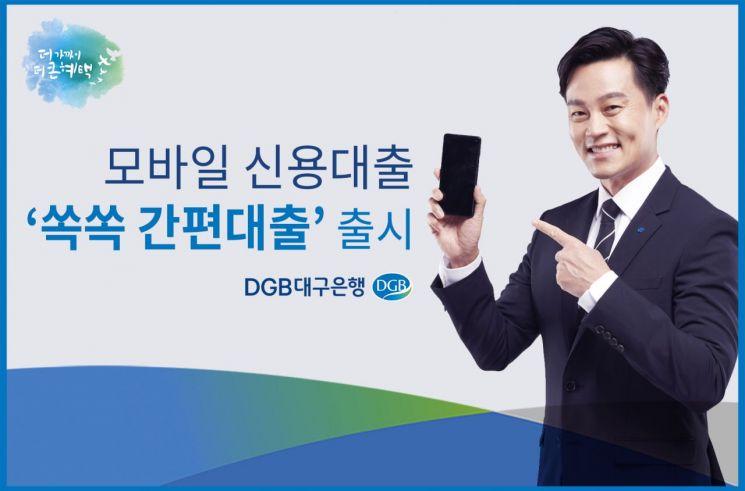 대구은행, 모바일 '쏙쏙 간편대출' 출시