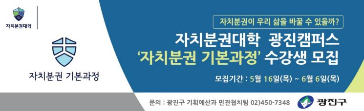 광진구, 자치분권대학 운영