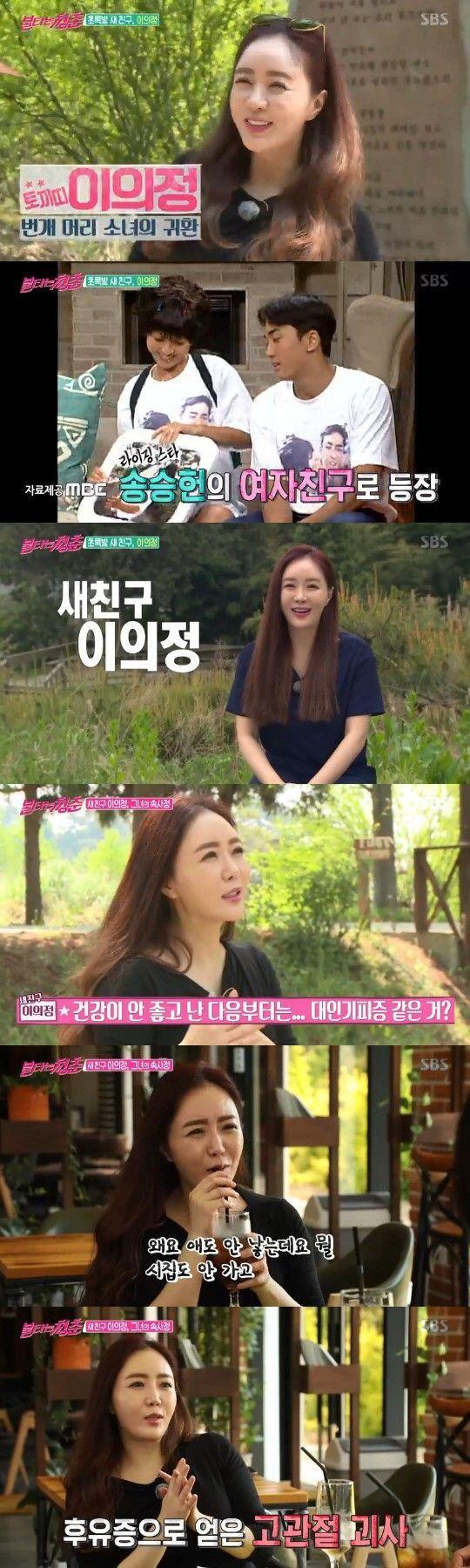 배우 이의정이 '불타는 청춘' 새 친구로 합류했다/사진=연합뉴스