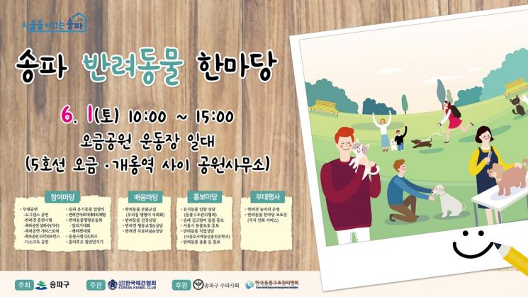 '2019년 송파 반려동물 한마당' 열어
