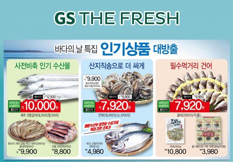 """전복 30% 할인…GS수퍼마켓 """"반갑다 바다의날"""""""