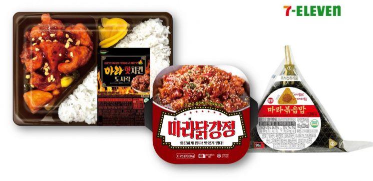 세븐일레븐, 마라 도시락·닭강정·삼각김밥 출시