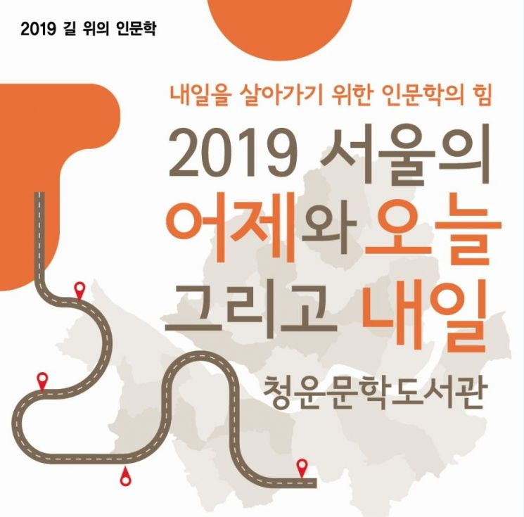 종로구 '2019 길 위의 인문학' 진행