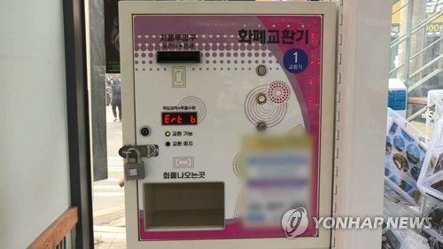화폐교환기/사진=연합뉴스