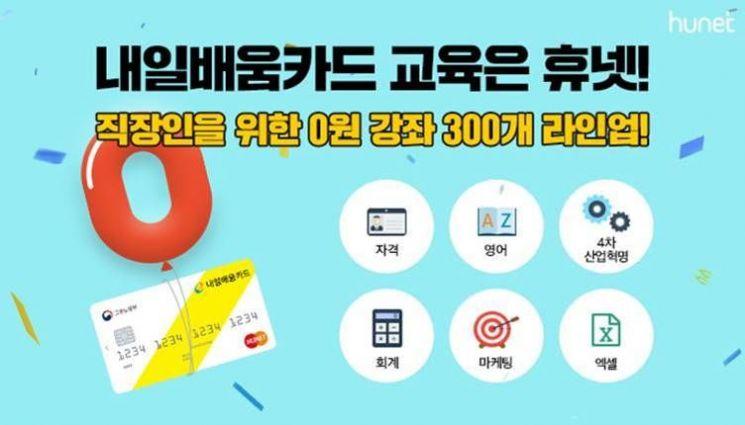휴넷, '내일배움카드' 무료강의 300개 개강
