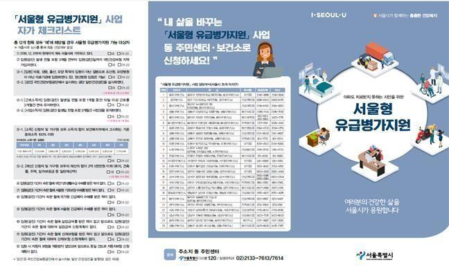 일용직·자영업자에게 日 8만원 생활임금…서울형 유급병가제 출범