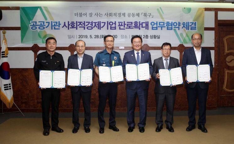 광주 북구, 사회적경제기업제품 우선구매 업무협약 체결