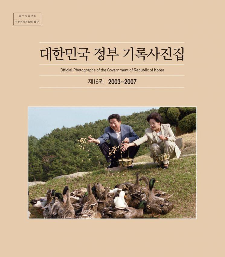 참여정부 사회상 기록, 대한민국 정부 사진집 발간
