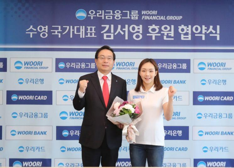 우리금융, 여자수영 국가대표 김서영 공식후원