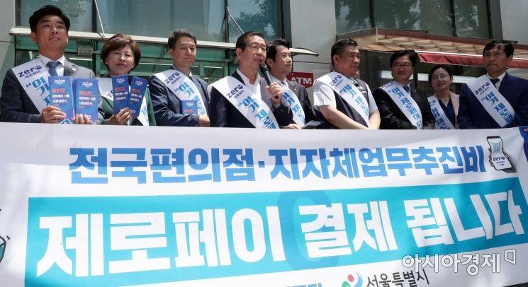 [포토] 발언하는 박원순 서울시장