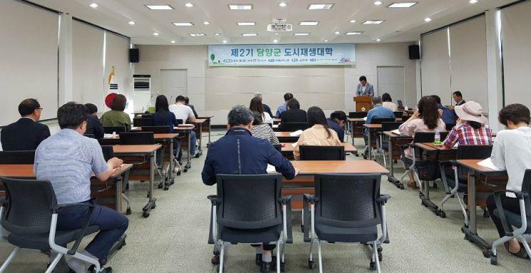 담양군, 도시재생대학 심화과정 개강