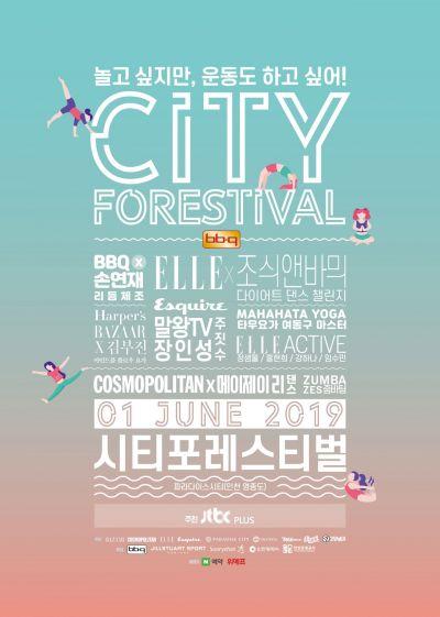 BBQ, 워크아웃 축제 '시티포레스티벌 2019' 공식 스폰서 참여