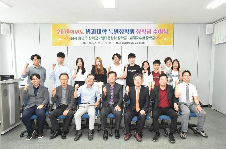 조선대, 법과대학 특별장학생 장학금 수여