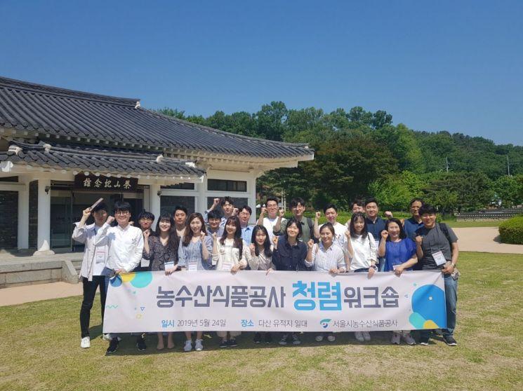 서울시농수산식품공사, 다산유적지에서 청렴 워크숍 개최