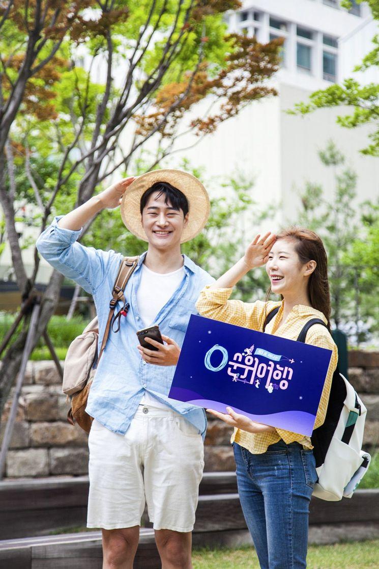 SK텔레콤, 0순위 해외여행 참가자 모집
