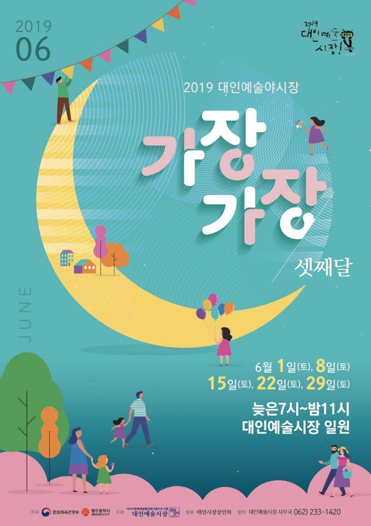 광주 대인예술시장 '가장가장 셋째 달' 주제로 내달 운영