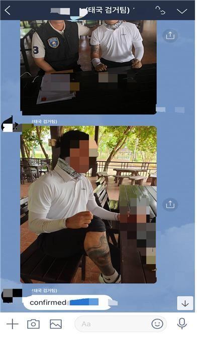 한국 인터폴과 태국 검거팀이 주고받은 사기 피의자 김모씨의 신병 정보./경찰청 제공