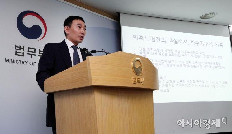 [포토] 검찰과거사위, 김학의 사건 조사결과 발표