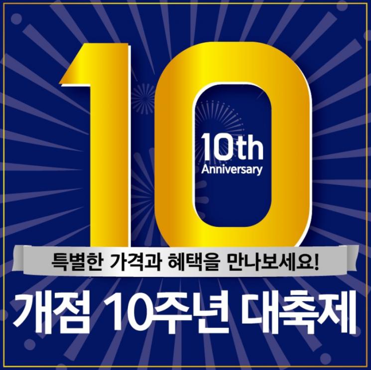 이마트 에브리데이, 개점 10주년 기념 최대 50% 할인판매