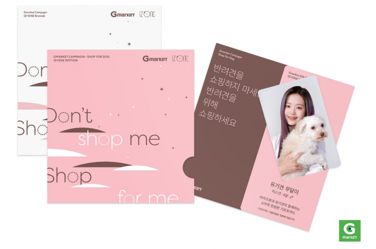 G마켓, '반려견 쇼핑 금지' 캠페인…아이즈원·엔플라잉 동참