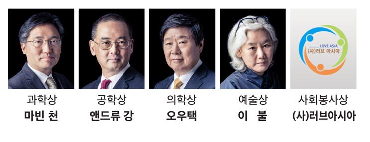 호암재단, '2019년 29회 호암상 시상식' 개최