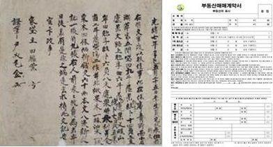조선시대에 실제 작성된 토지매매 문서(좌)와 현재 사용되고 있는 토지매매 양식 자료. 대전시립박물관 제공