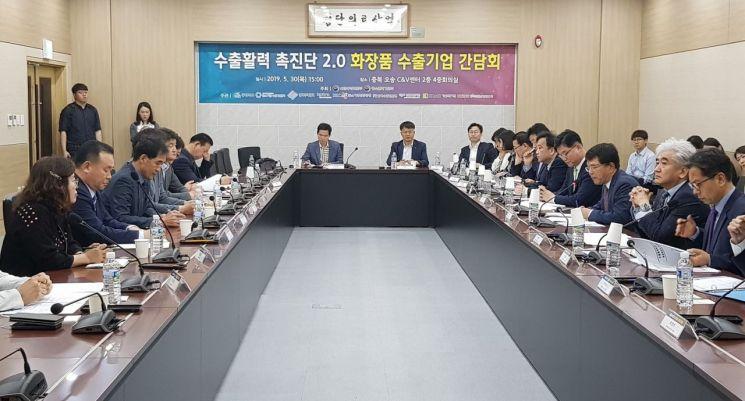 수출활력 촉진단 2.0 화장품 수출기업 간담회(사진=무역협회)