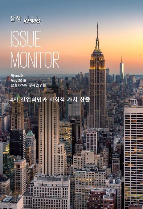 삼정KPMG '4차산업혁명과 사회적 가치 창출' 보고서 (사진제공=삼정KPMG)