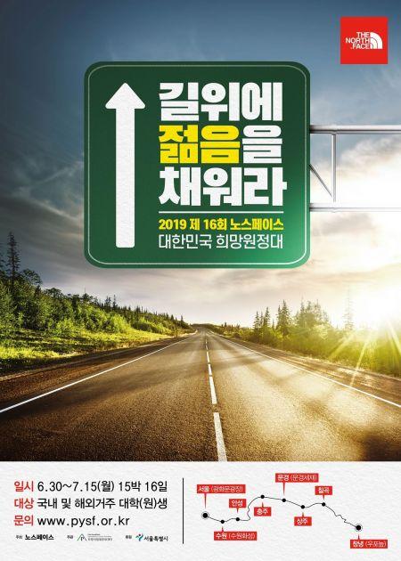 노스페이스, 15박16일 걷는 '국토대장정' 참가 청년 72명 선발