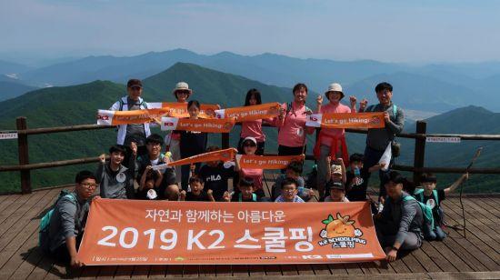 K2, 사회공헌활동 광주지역 '스쿨핑' 진행…도예체험부터 트레킹까지