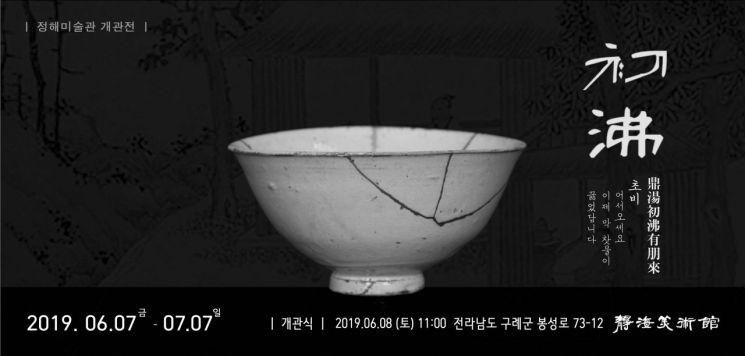 고미술품 전문 전시…구례 정해미술관 개관 특별전