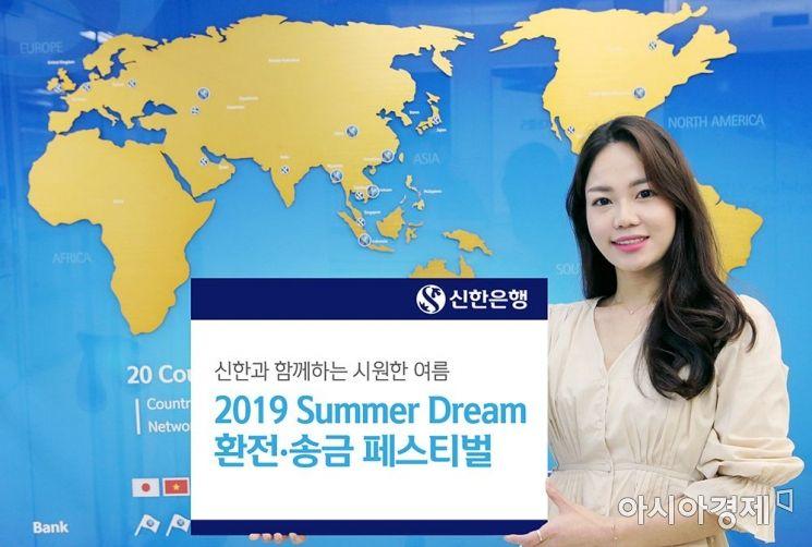 신한은행은 여름 휴가철을 앞두고 환전, 송금 고객에게 경품과 다양한 혜택을 담은 쿠폰북을 제공한다고 31일 밝혔다.
