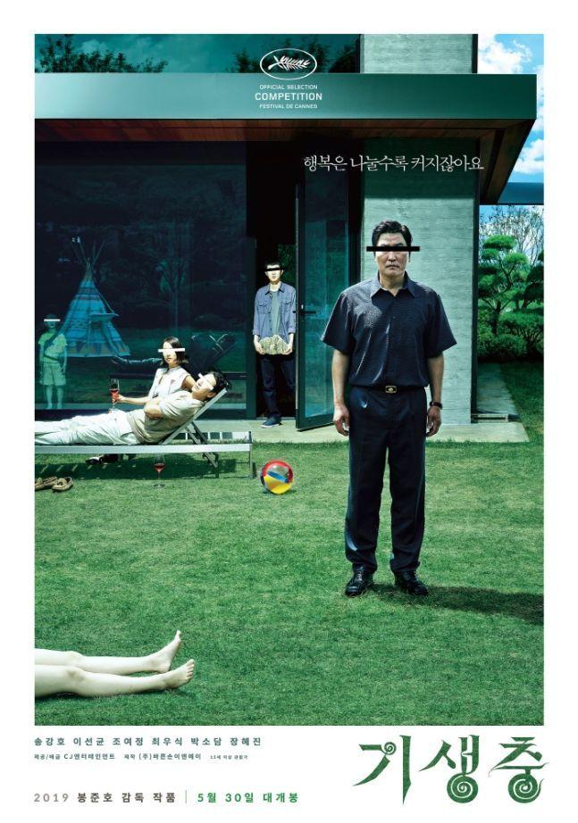 영화 '기생충' 공식 포스터/사진=네이버 영화