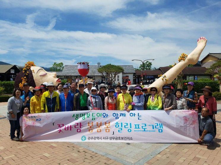 광주 서구, 노인 정신건강 증진 프로그램 운영