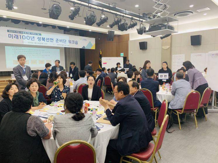 성북구 미래100년 위한 선언문 제정 시동 걸어