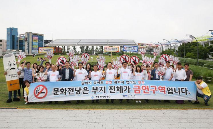 광주 동구 '금연·절주 유관기관 합동 캠페인' 실시