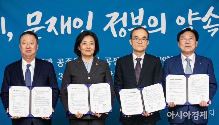 [포토]공정경제 업무협약 개최
