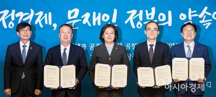 [포토]상생과 공존 위한 공정경제 업무협약