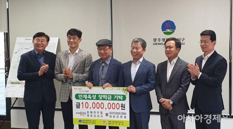 광주광역시 서구 인재육성 장학금 기탁식